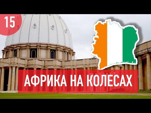 Африка на колесах. 15 серия: Кот-д'Ивуар (Берег Слоновой Кости)