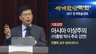 2017 세계환단학회 춘계학술대회 1부 안병우 교수