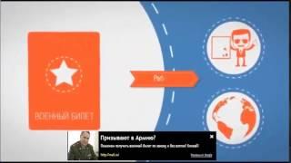 видео 2014 Новости дня - В России начинается осенний призыв в армию