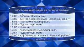 Программа телепередач на 7 апреля 2015 года