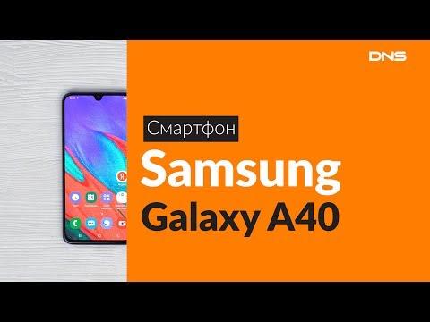 Распаковка смартфона Samsung Galaxy A40 / Unboxing Samsung Galaxy A40