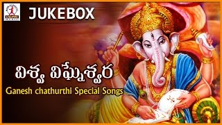 Lord Ganesha Telugu Devotional Songs | Vishwa Vignseswara Top 7 Telugu Devotional Songs Jukebox