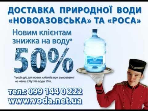 Доставка воды Voda.net.ua