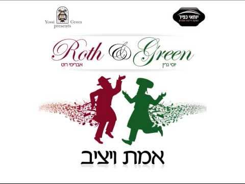 אברימי רוט - כי חנוניך | Avremi Rote - Rote&Green