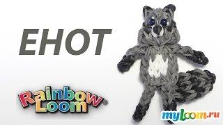 ЕНОТ из резинок Rainbow Loom bands  Урок 264 | Raccoon Rainbow Loom Tutorial