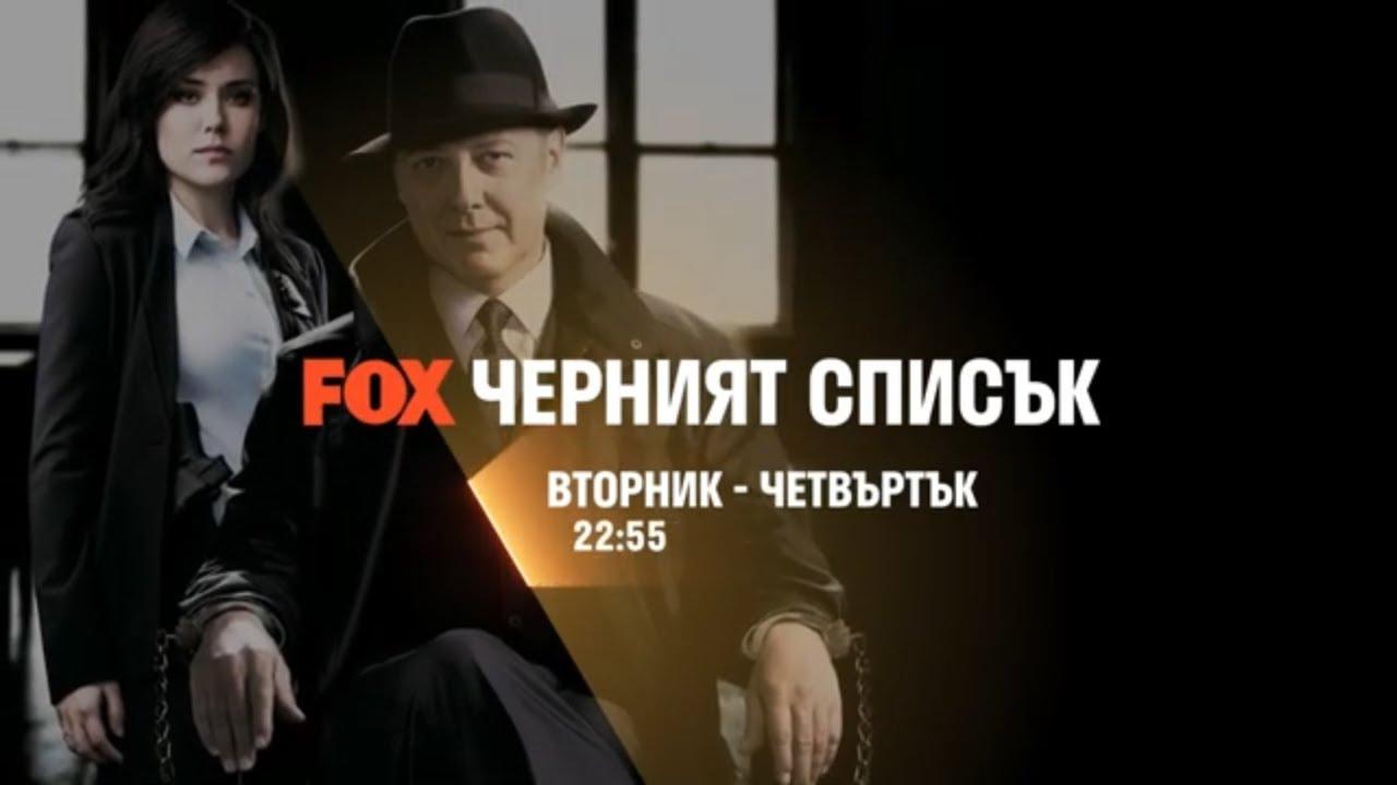 Fox Cherniyat Spisk Sezon 3 Vtornik Chetvrtk 22 55 Youtube