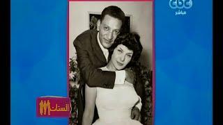 الستات مايعرفوش يكدبوا | رسالة حب من لويس جريس إلى زوجته الفنانة الراحلة سناء جميل