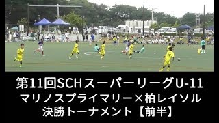 20170727 綾瀬スポーツ公園で行われた、第11回SCHスーパーリーグU-11決...