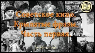 Советское кино. Крылатые фразы. Часть первая.