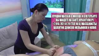 Скульптурный массаж попы Бразильские ягодицы сильный ручной массаж попа орех Девушка массажист