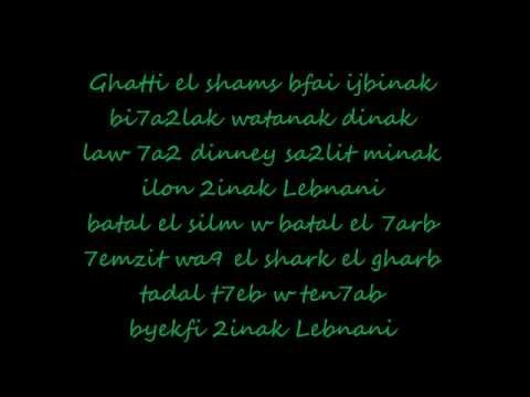 Lebnani - Assi El Hellani (Lyrics)