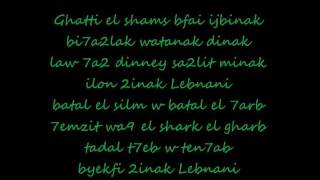Lebnani - Assi El Hellani (Lyrics)