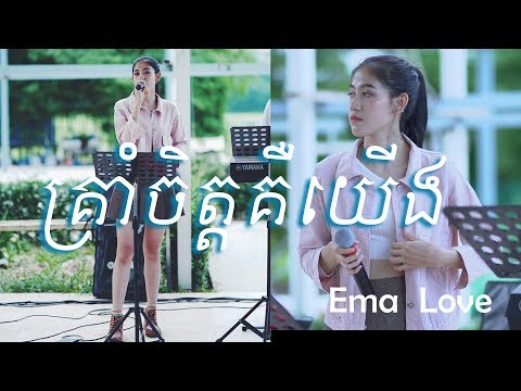 គ្រាំចិត្តគឺយើង- Cover By: Ema Love|Thai- khmer|Live Record| VS SOUND