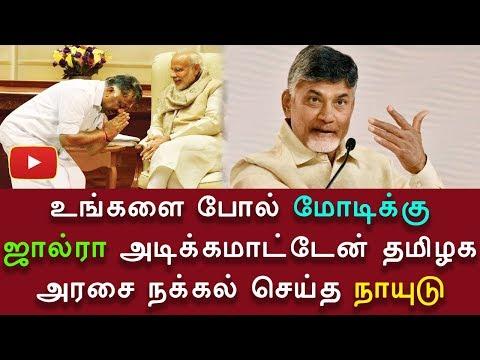 உங்களை போல் மோடிக்கு ஜால்ரா அடிக்கமாட்டேன், தமிழ அரசை நக்கல் செய்த நாயுடு - Modi | OPS | BJP