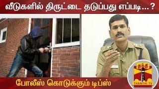 வீடுகளில் திருட்டை தடுப்பது எப்படி...? : போலீஸ் கொடுக்கும் டிப்ஸ் | Thanthi TV