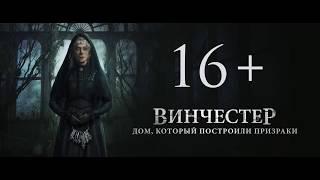 Винчестер  Дом, который построили призраки — Русский трейлер #2 2018