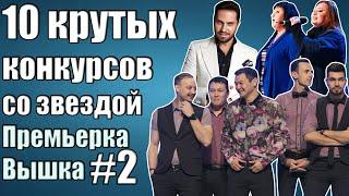 10 крутых конкурсов со звездой 2 Высшей и Премьер лиг КВН