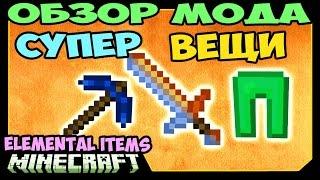 ч.284 - Супер Вещи (Elemental Items) - Обзор мода для Minecraft