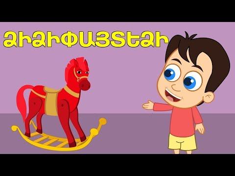 ձի | Dzi | Лошадка | մանկական երգեր | Армянские детские песни | Mankakan Erger