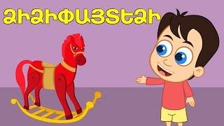 Скачать ձի Dzi Лошадка մանկական երգեր Армянские детские песни Mankakan Erger
