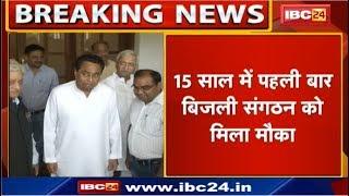 CM KamalNath बिजली विभाग के कर्मचारी संगठन से करेंगे मुलाकात |बेहतर बिजली व्यवस्था पर हो सकती है...