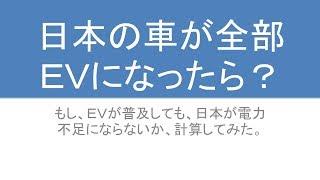 日本の車が全部EVになったら? thumbnail
