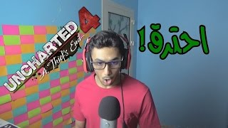 احترق البلايستيشن وانا العب ! | Uncharted 4 Part 11
