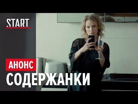 """Главная премьера весны - сериал """"Содержанки"""" только на START (18+)"""