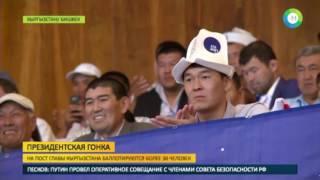 Президентом Кыргызстана хочет стать экс-спикер парламента - МИР24