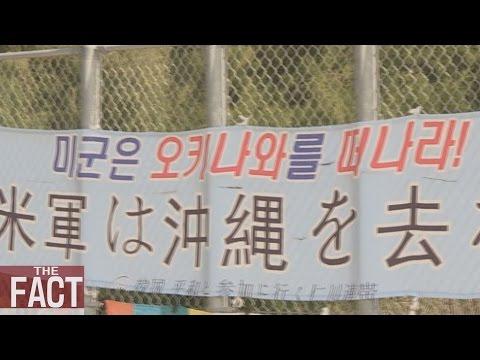 沖縄の反基地活動家の違法テントが米軍に強制撤去された模様