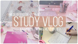 неделя study-влогов - мои каникулы - четверг ~ огэ, вебинары, история, подкасты