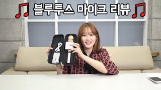 [취중리뷰] 블루투스 Q9 마이크 리뷰 ♪ ♬