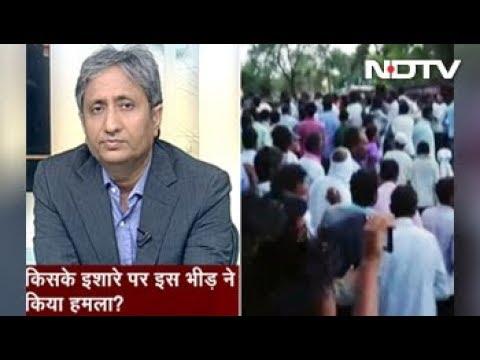 Prime Time With Ravish Kumar, July 17, 2018 | भीड़ इस तरह हिंसा पर उतारू क्यों?