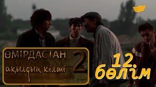 «Ақылдың кілті. Өмірдастан» 2 сезон, 12 серия