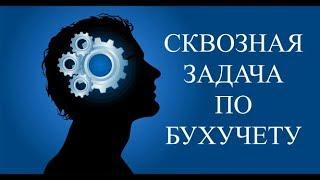 Бухгалтерский учет для начинающих #3 Решаем сквозную задачу по бухгалтерскому учету   Бухучет