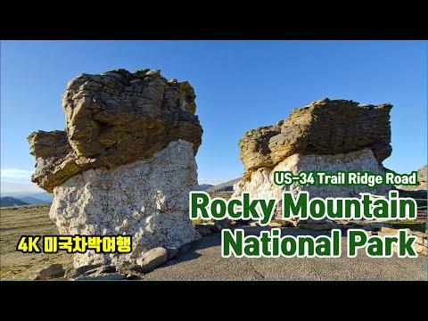 Rocky Mountain National Park, US-34 Trail Ridge Road, 락키 마운틴 국립공원 US-34 트레일 리지 로드 즐거운 여행 | 미국차박여행