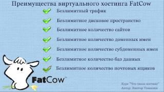 Что такое виртуальный хостинг(, 2013-04-11T10:53:01.000Z)