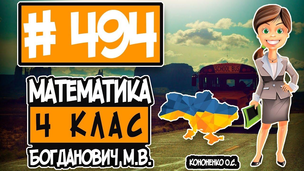 № 494 - Математика 4 клас Богданович М.В. відповіді ГДЗ