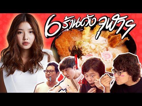 เสือร้องไห้ไกด์ - 6 ร้านดัง จุฬาฯ !!! by Puriku - วันที่ 08 Oct 2018