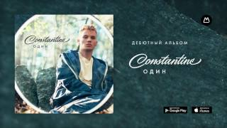 Constantine – По льду