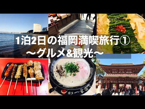 [福岡旅行]超満喫!!1泊2日の福岡旅行①〜絶品グルメ&観光〜
