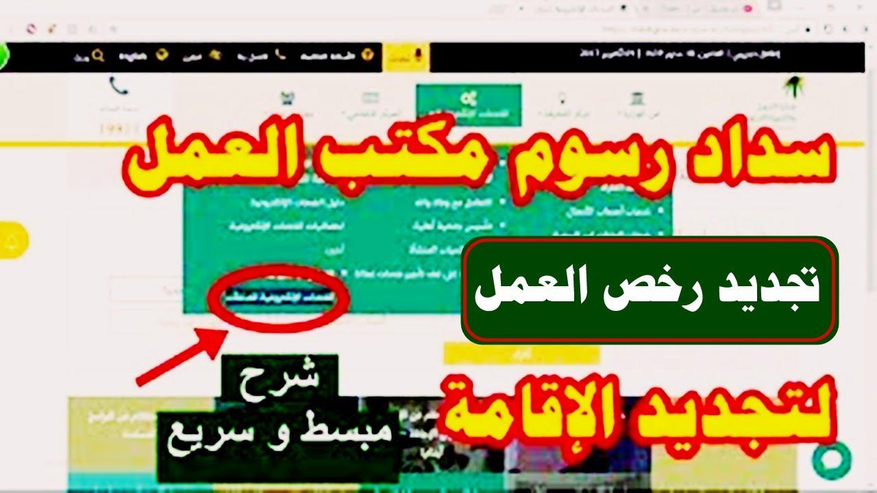 طريقة تجديد رخص العمل للمقيمين في السعودية Youtube