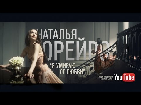 Natalia oreiro текст песни ya umirayu ot lyubvi (я умираю от.