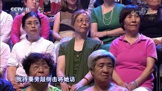 [梨园闯关我挂帅]现代京剧《沙家浜》选段 挂帅人:温玉娟 杜旭东| CCTV戏曲