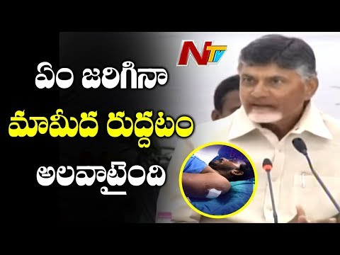 CM Chandrababu to Address Press Conference Over YS Jagan Attack  | NTV