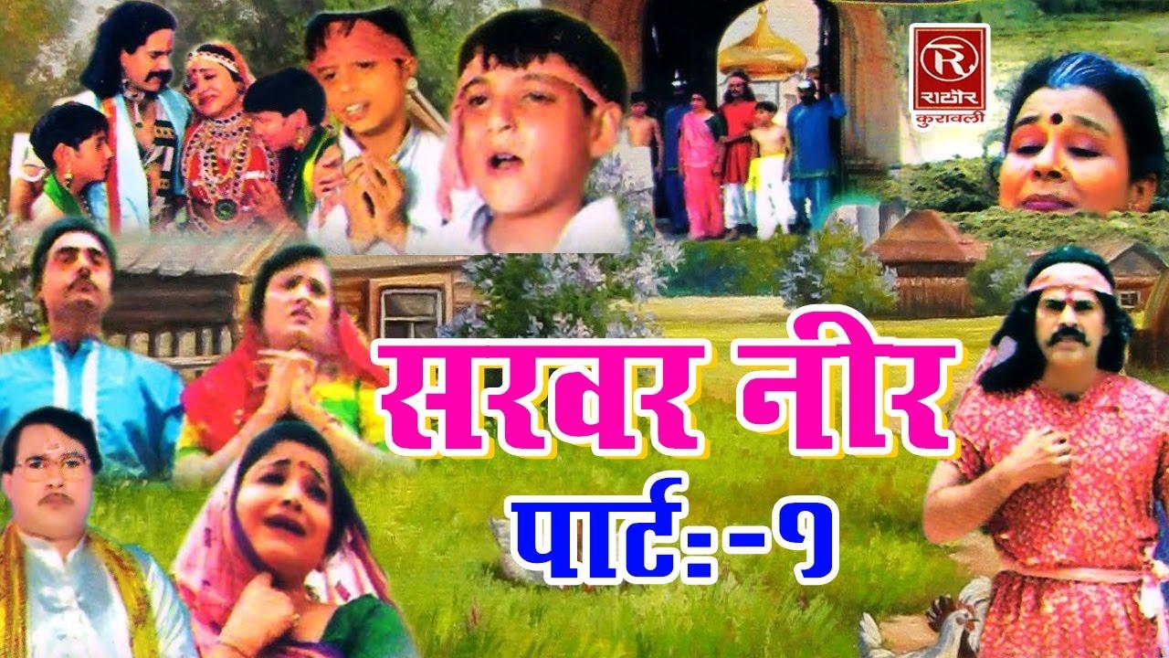 Sarvar Neer Part 1 - सरवर नीर भाग 1 - Superhit Dehati Kissa - Swami Adhar  Chaitanya