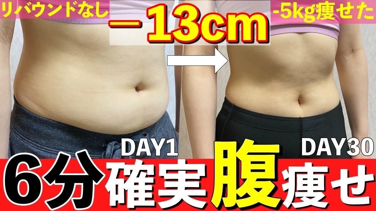 【30日間で-13cm】【体重−5kg】短期間で確実に痩せる方法!腰痛解消エクササイズ!リバウンドしないダイエット法!30日間チャレンジしよう!