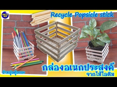 DIY กล่องอเนกประสงค์  จากไม้ไอติม(((Reuse Popsicle sticks)))By unclenui