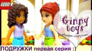 LEGO Friends   Подружки из Хартлейк Сити   эпизод 1  Ginny toys