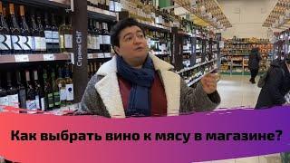 как выбрать вино к мясу в магазине?